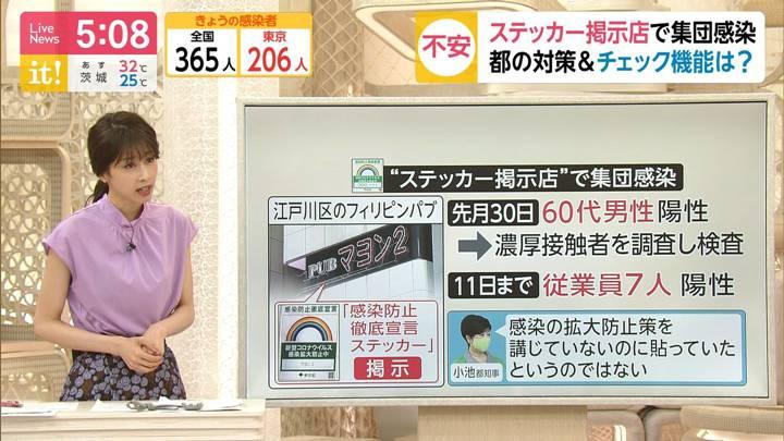 2020年08月13日加藤綾子の画像08枚目