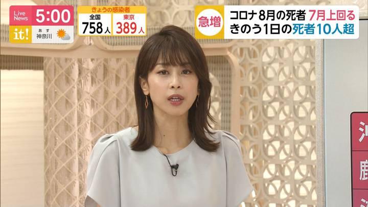 2020年08月14日加藤綾子の画像05枚目