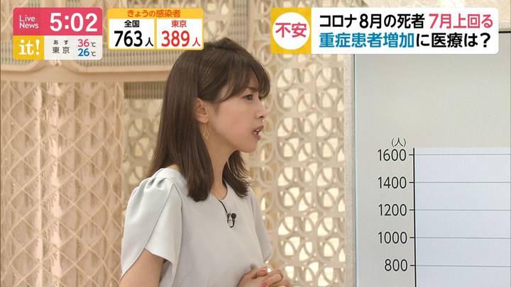2020年08月14日加藤綾子の画像06枚目