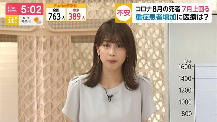 2020年08月14日加藤綾子の画像07枚目