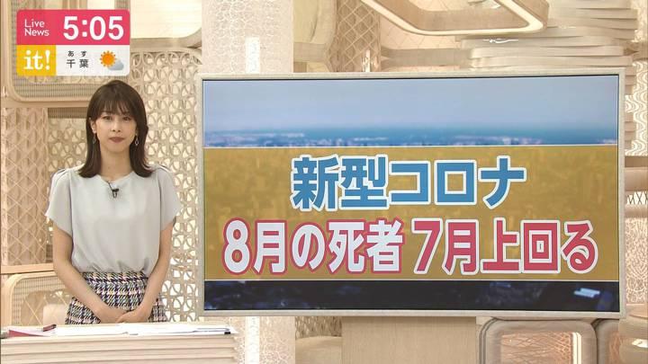 2020年08月14日加藤綾子の画像08枚目