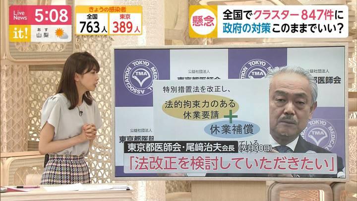2020年08月14日加藤綾子の画像09枚目