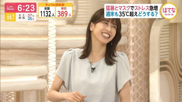 2020年08月14日加藤綾子の画像16枚目
