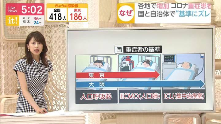 2020年08月19日加藤綾子の画像07枚目