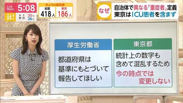 2020年08月19日加藤綾子の画像09枚目