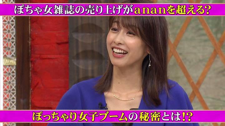 2020年08月19日加藤綾子の画像18枚目