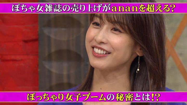2020年08月19日加藤綾子の画像20枚目