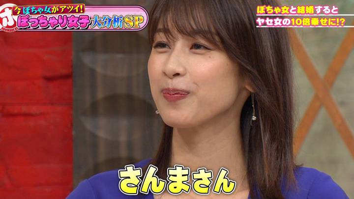 2020年08月19日加藤綾子の画像28枚目