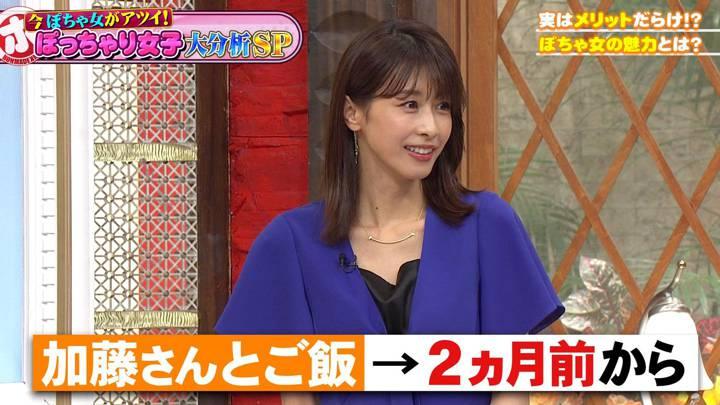 2020年08月19日加藤綾子の画像30枚目
