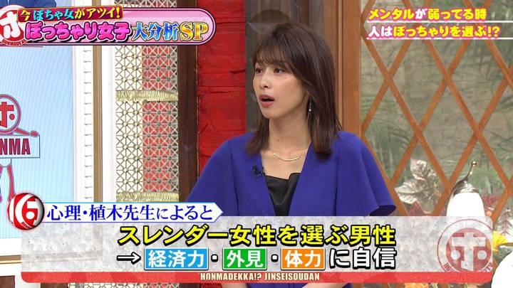 2020年08月19日加藤綾子の画像32枚目