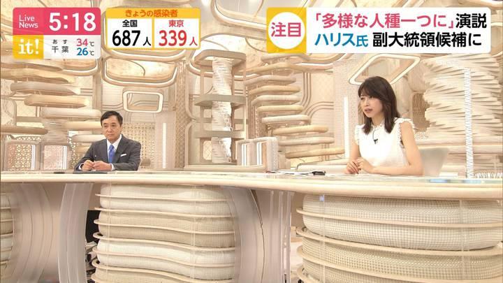 2020年08月20日加藤綾子の画像11枚目
