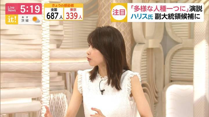 2020年08月20日加藤綾子の画像12枚目