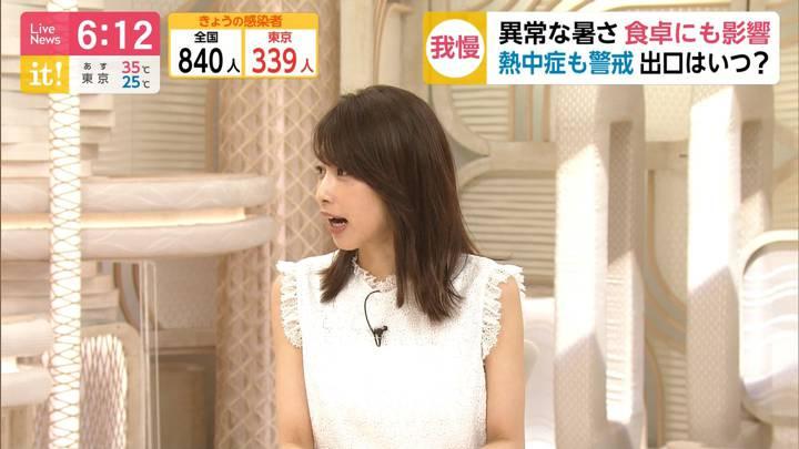 2020年08月20日加藤綾子の画像20枚目
