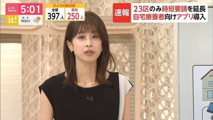 2020年08月27日加藤綾子の画像06枚目