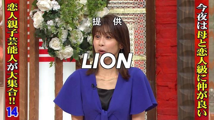 2020年09月02日加藤綾子の画像02枚目