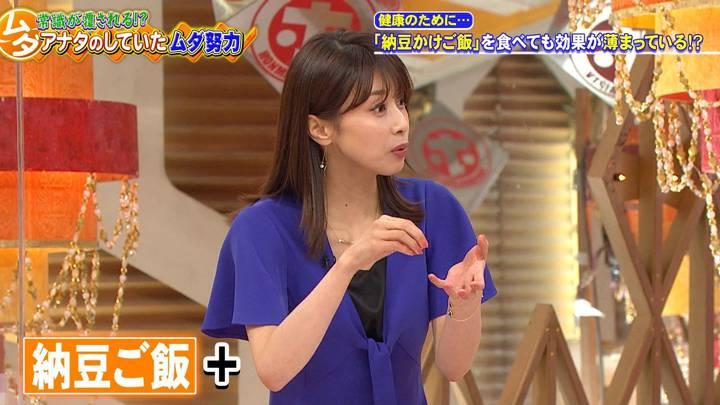 2020年09月02日加藤綾子の画像06枚目