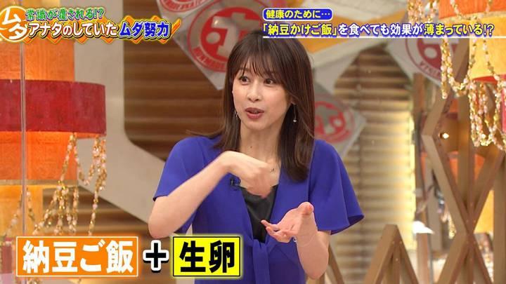 2020年09月02日加藤綾子の画像08枚目