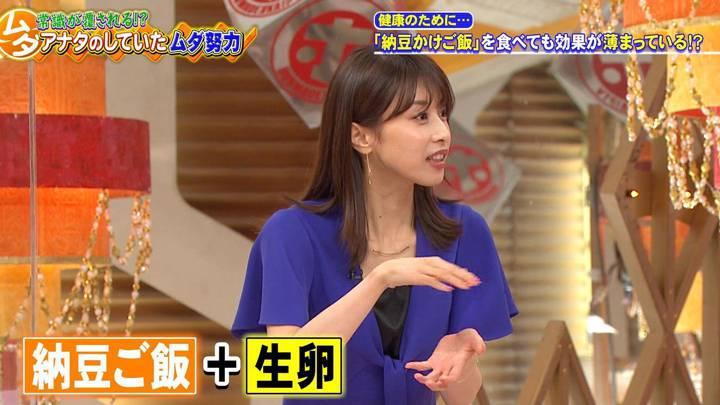 2020年09月02日加藤綾子の画像09枚目