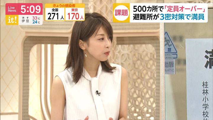 2020年09月08日加藤綾子の画像08枚目