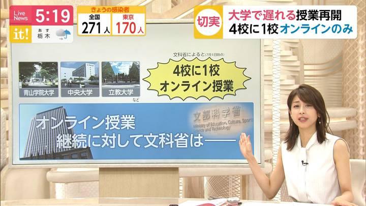 2020年09月08日加藤綾子の画像09枚目