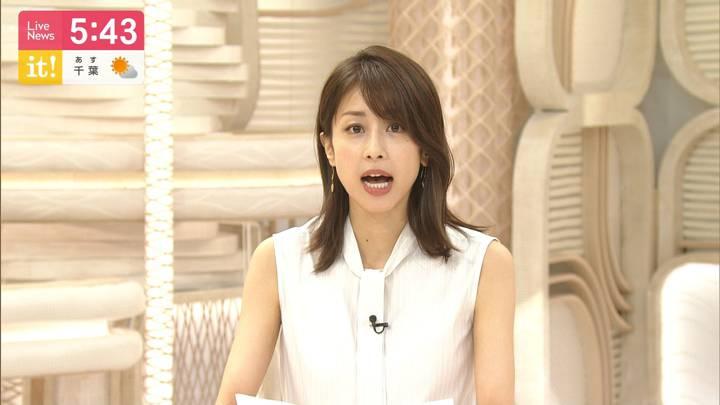 2020年09月08日加藤綾子の画像13枚目