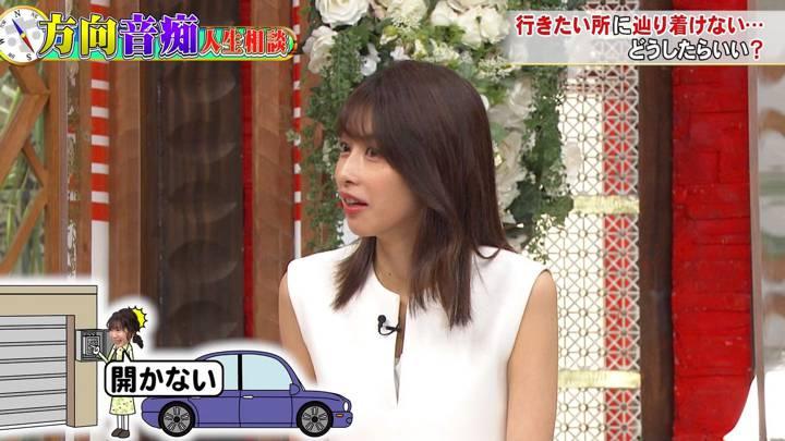 2020年09月09日加藤綾子の画像23枚目