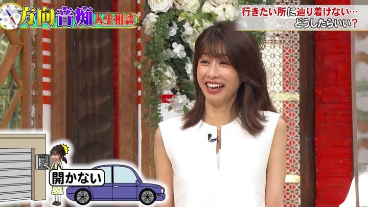 2020年09月09日加藤綾子の画像26枚目