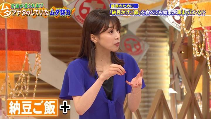 2020年09月09日加藤綾子の画像29枚目
