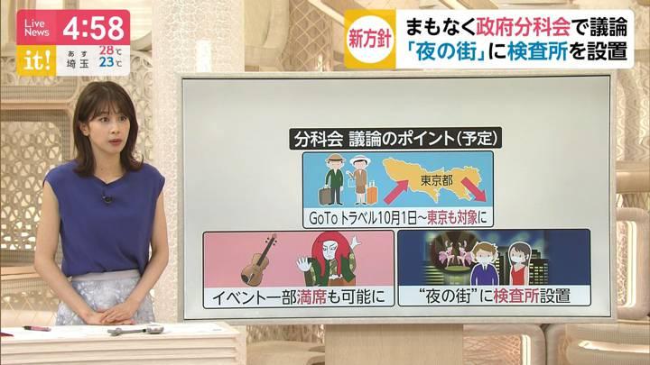 2020年09月11日加藤綾子の画像06枚目