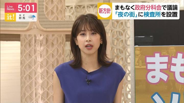 2020年09月11日加藤綾子の画像08枚目