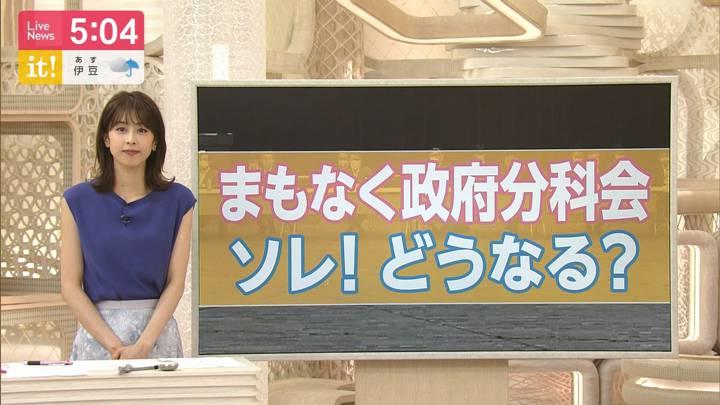 2020年09月11日加藤綾子の画像09枚目