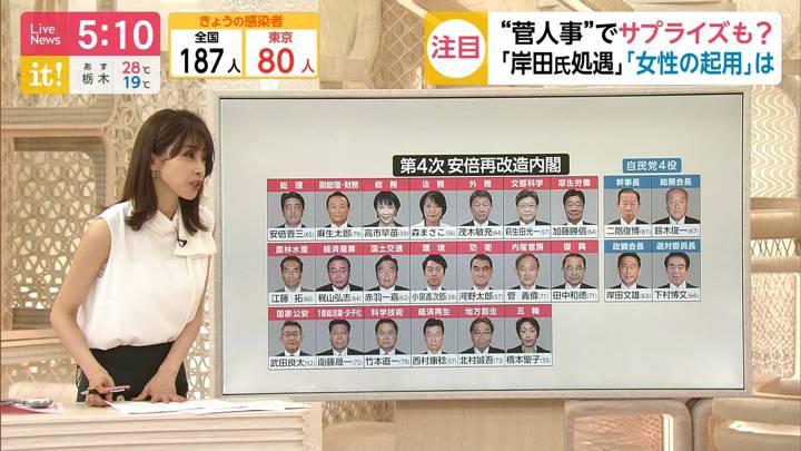 2020年09月14日加藤綾子の画像07枚目