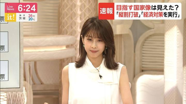 2020年09月14日加藤綾子の画像18枚目