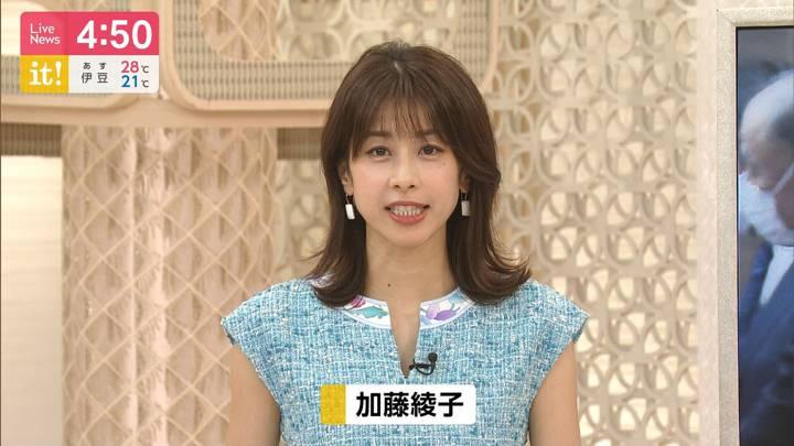 2020年09月15日加藤綾子の画像04枚目