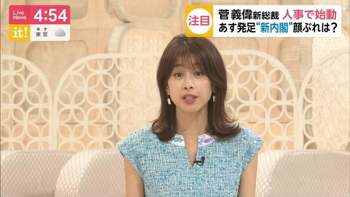 2020年09月15日加藤綾子の画像06枚目