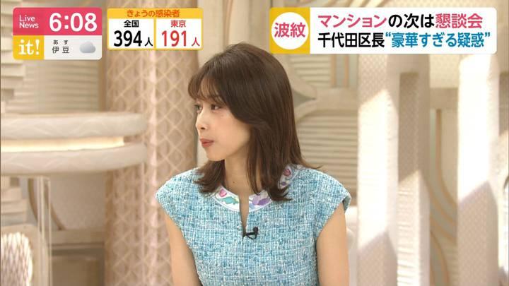 2020年09月15日加藤綾子の画像18枚目