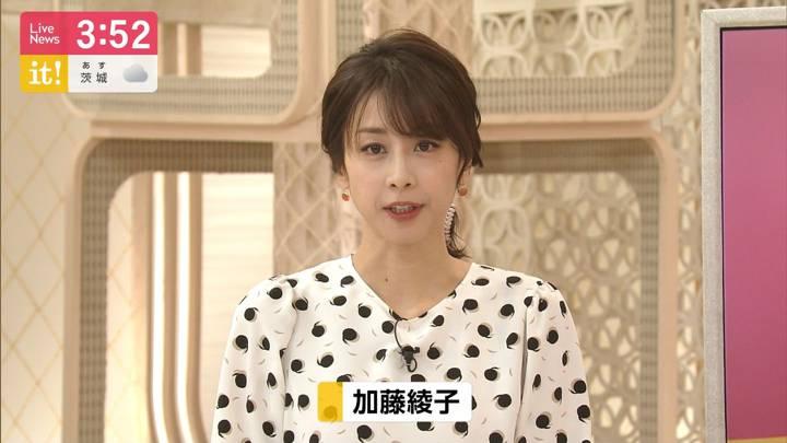 2020年09月16日加藤綾子の画像01枚目