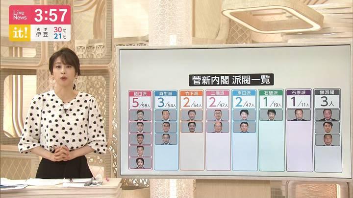 2020年09月16日加藤綾子の画像05枚目