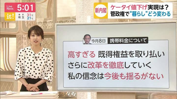 2020年09月16日加藤綾子の画像13枚目