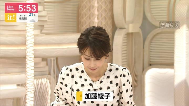 2020年09月16日加藤綾子の画像19枚目