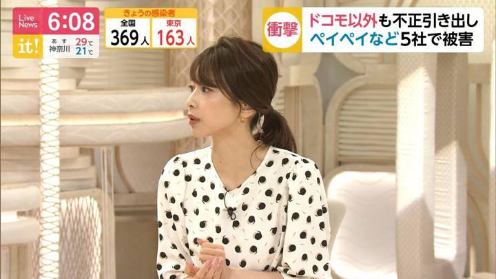 2020年09月16日加藤綾子の画像22枚目