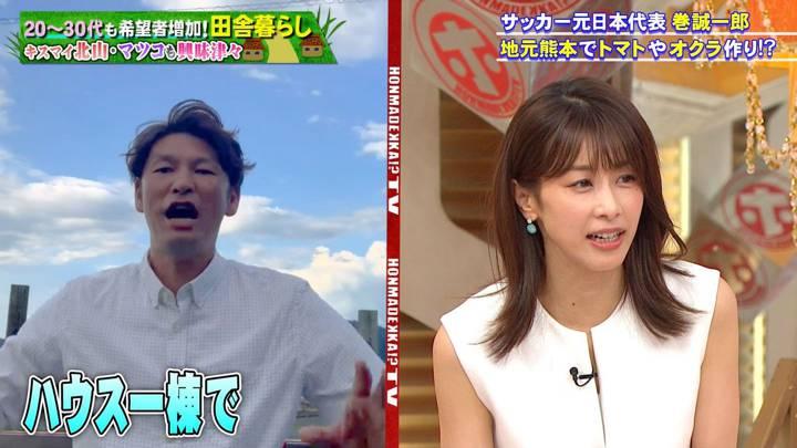 2020年09月16日加藤綾子の画像32枚目