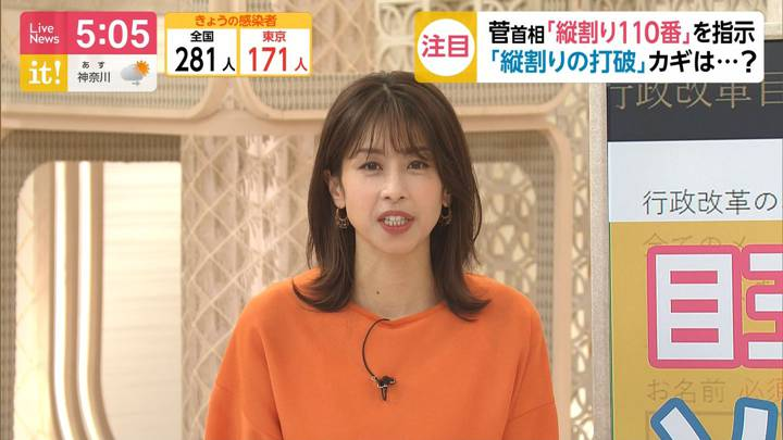 2020年09月17日加藤綾子の画像06枚目