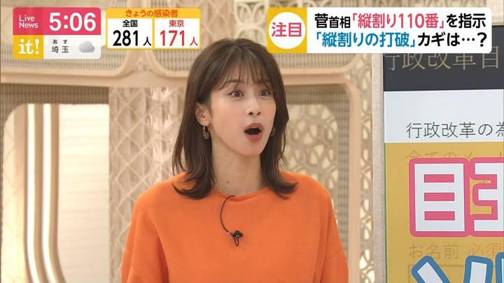 2020年09月17日加藤綾子の画像08枚目