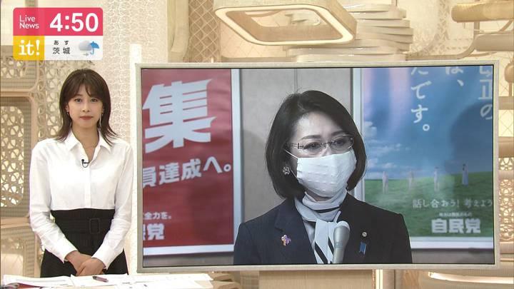 2020年09月18日加藤綾子の画像04枚目