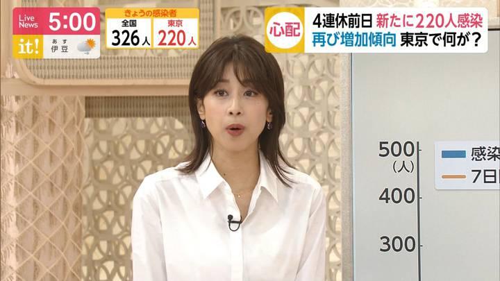 2020年09月18日加藤綾子の画像05枚目