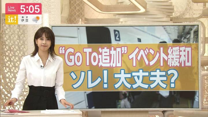 2020年09月18日加藤綾子の画像08枚目