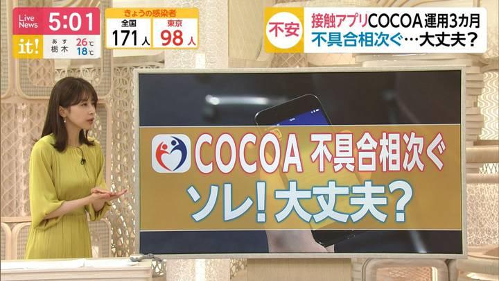 2020年09月21日加藤綾子の画像06枚目