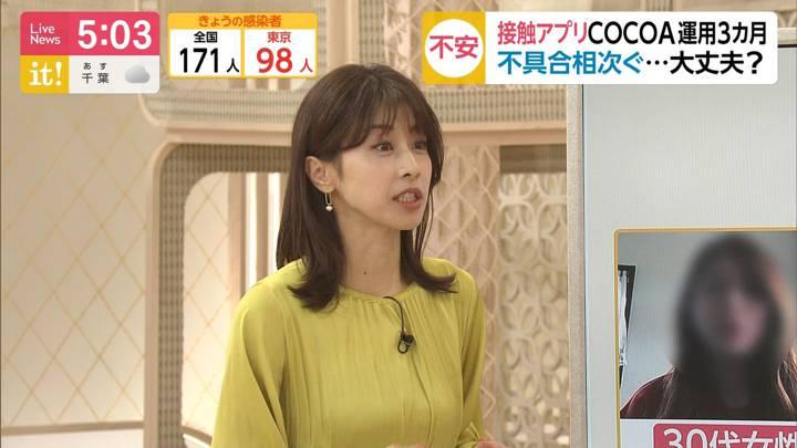 2020年09月21日加藤綾子の画像07枚目