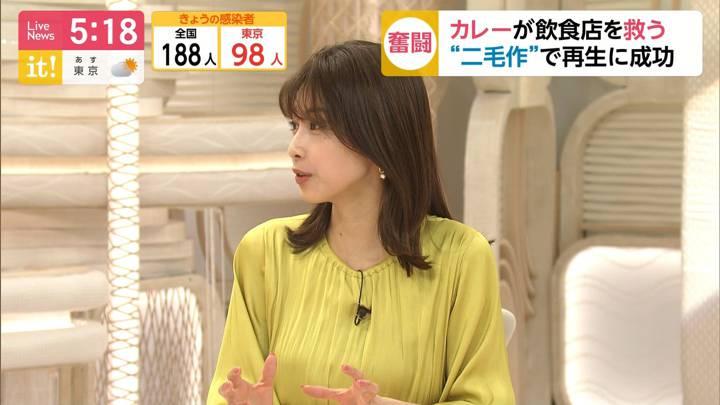 2020年09月21日加藤綾子の画像09枚目